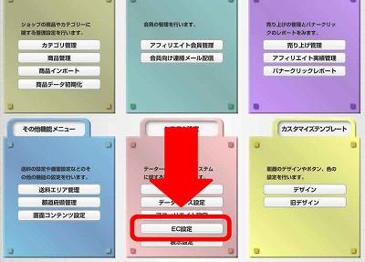 自社アフィリエイトシステム管理画面